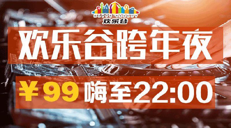 2017年12月31日北京欢乐谷跨年夜特价票¥99购票入口