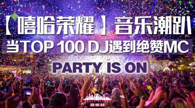 2018北京欢乐谷嘻哈荣耀主题音乐狂欢跨年演出活动详情