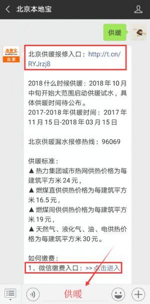 2018-2019北京自采暖补贴申报时间申报入口流程指南