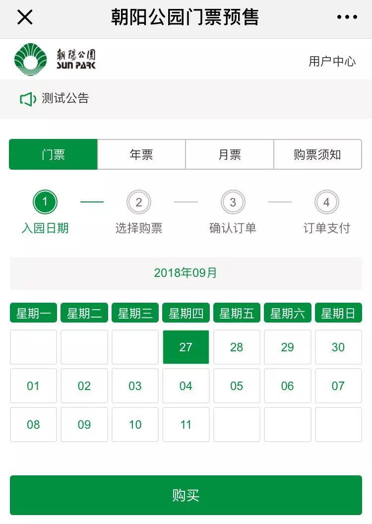 北京朝阳公园购票最全攻略(窗口 网络 微信)