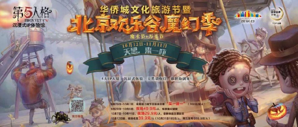 2018北京欢乐谷万圣节游玩攻略(时间 玩法 交通)