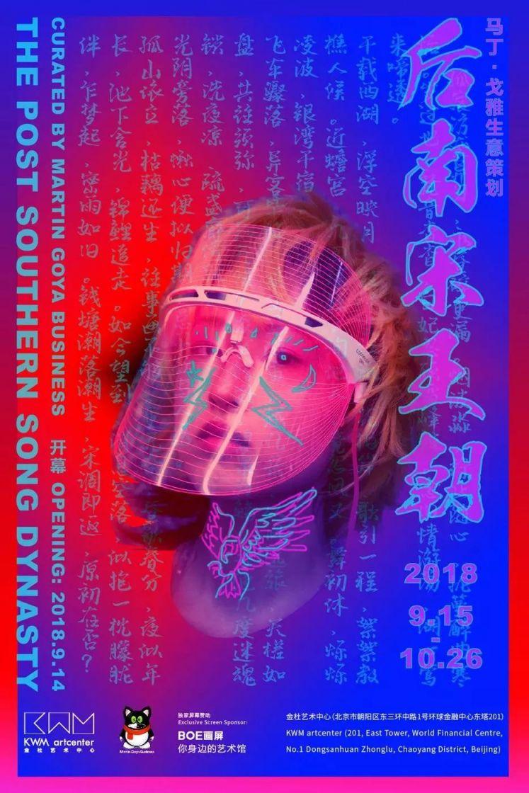 2018北京10月免费展览 收费展览