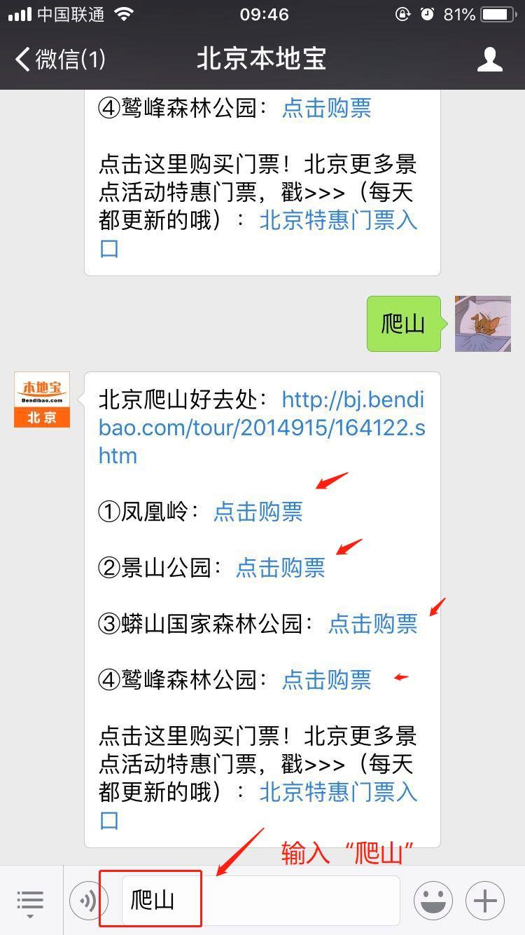2018年北京京郊人少景美的登高赏秋绝佳地点推荐