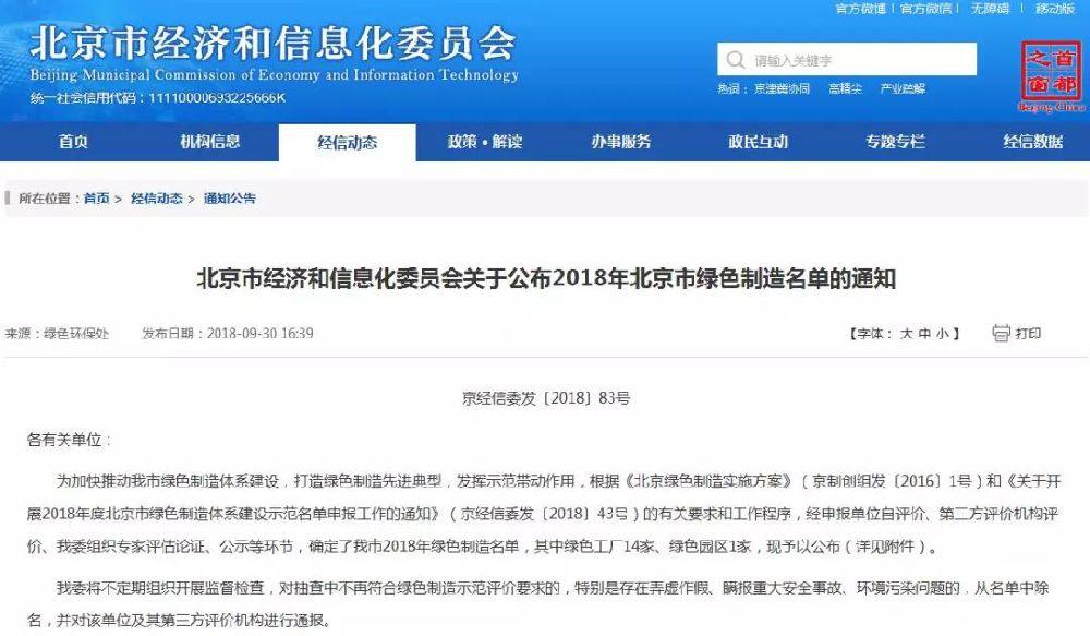 北京第一份绿色制造名单公布 亦庄开发区入选