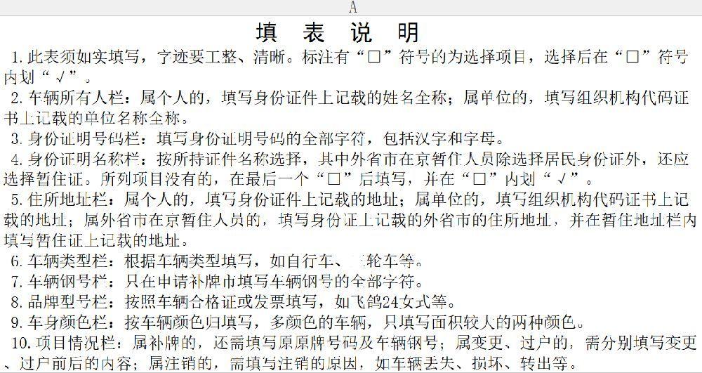 北京电动自行车登记上牌办理流程(办理要求 办理资料 办理地点)