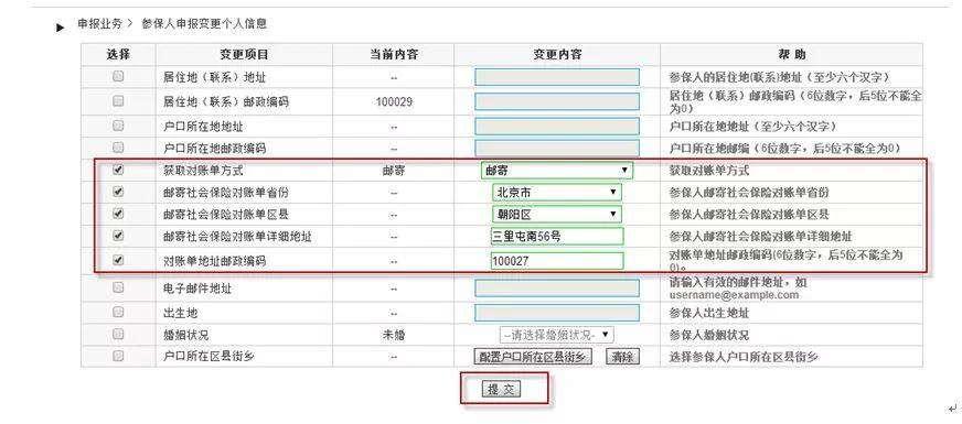 北京社保对账单在哪里打印?N种获取方式