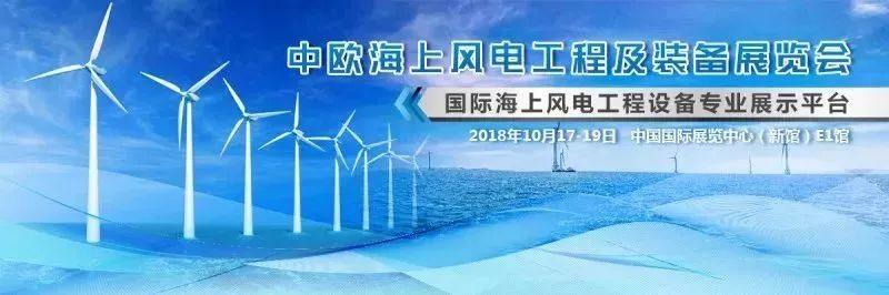 2018北京国际风能大会时间、地点、门票及议程