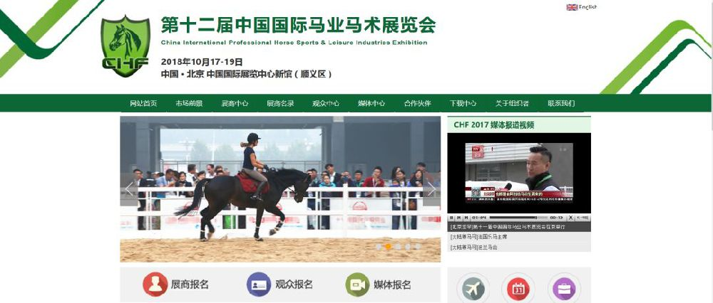2018北京国际马业马术展览会预登记报名入口