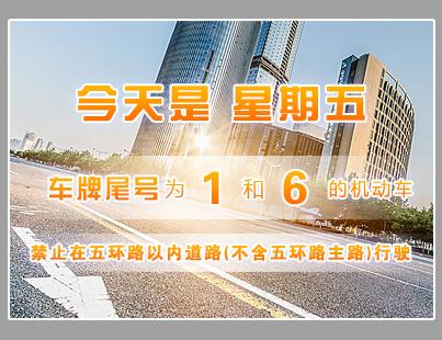 2018年10月12日周五北京限行尾号及交通出行提示