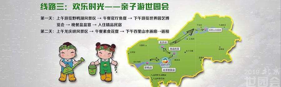 北京世园会三条精品旅游线路发布 提供休闲娱乐好去处