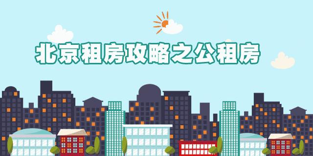 北京公租房申请攻略超详细版