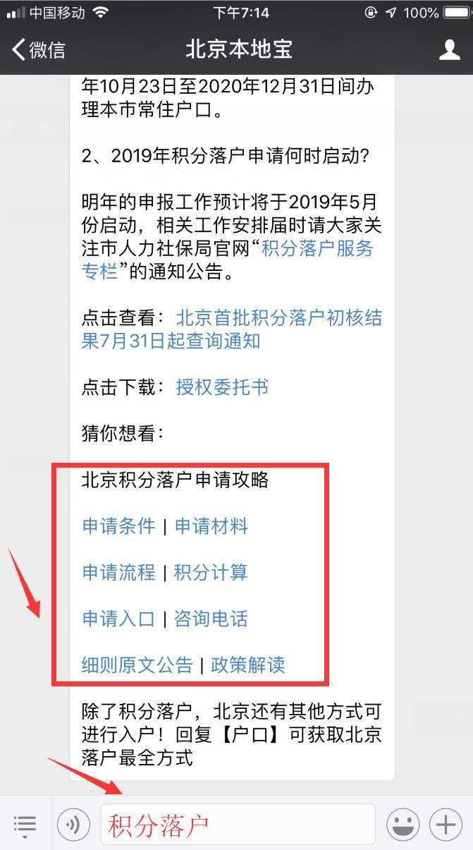 2018北京积分落户结果公示时间及名单查询入口