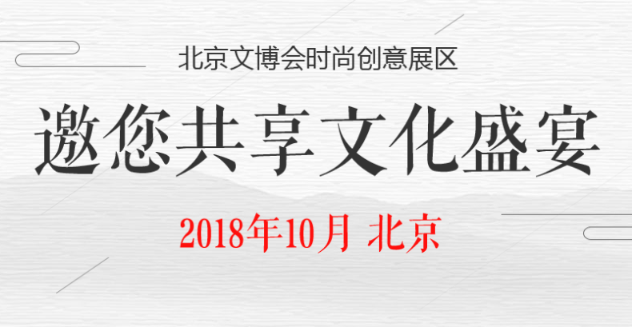 北京文博会2018新闻发布会直播时间及观看入口