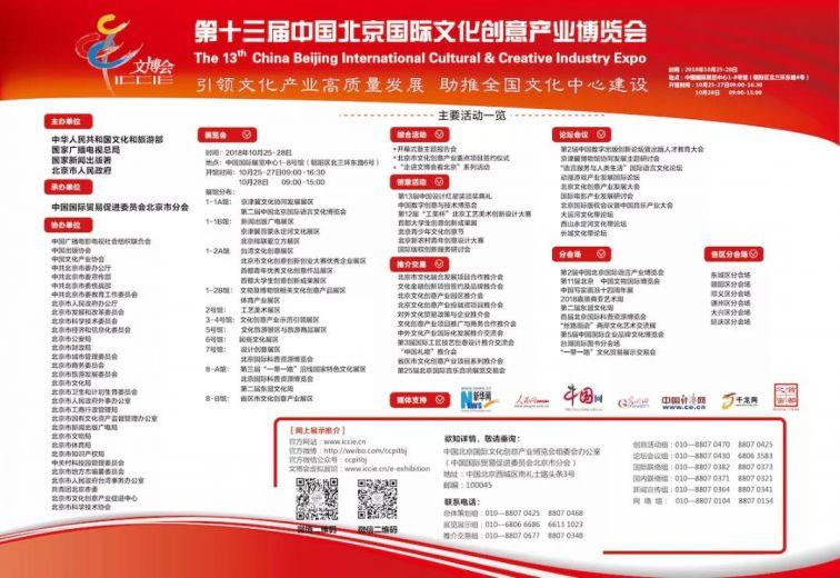 2018第十三届北京文博会参展攻略(报名+展区+活动)