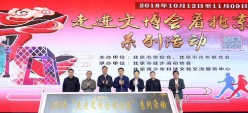 北京文博会2018展品范围介绍