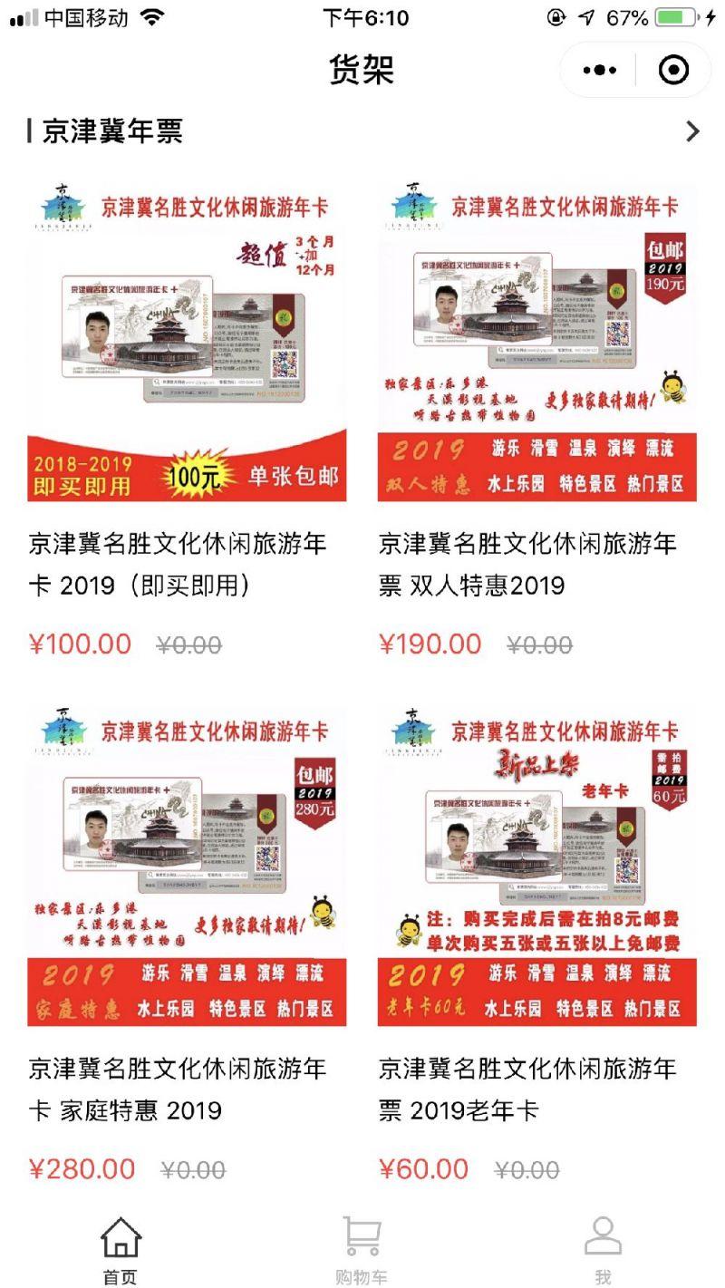 2019京津冀旅游年卡种类及价格多少钱