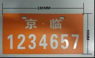北京电动车临时牌照办理指南(时间+流程+地点)