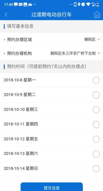 北京电动车临时标识申请操作步骤