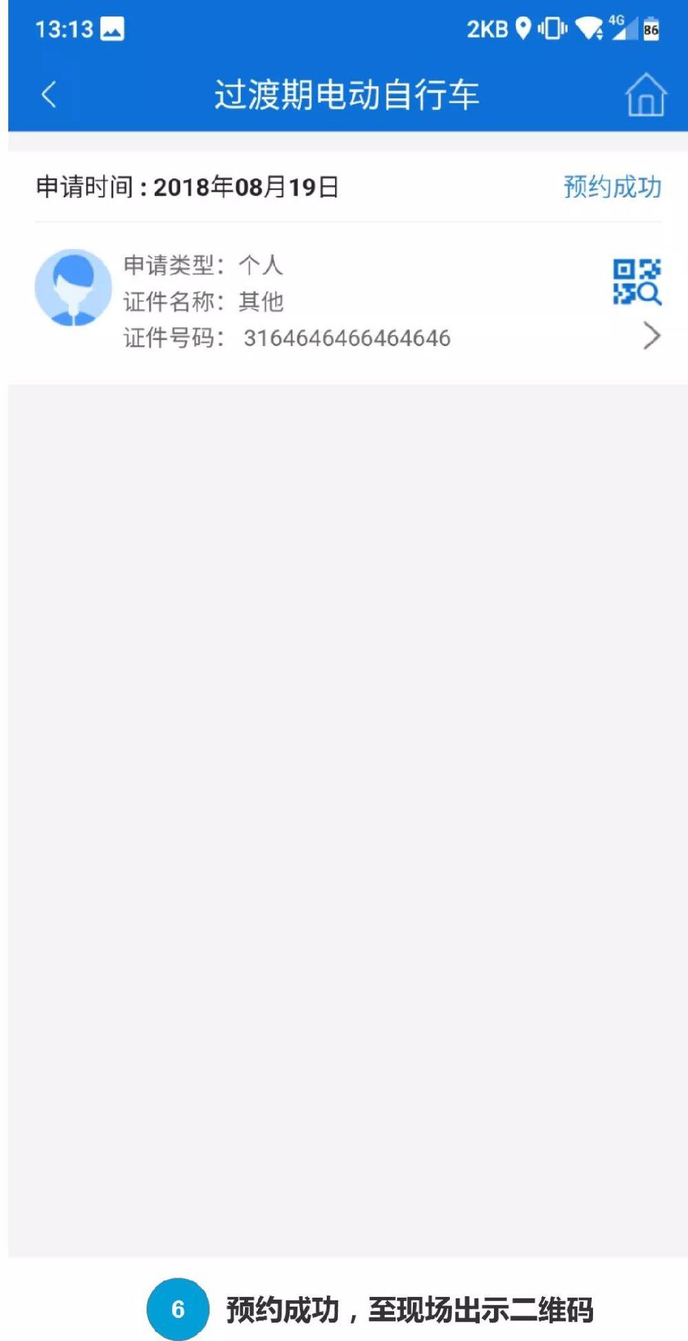 北京电动车临时标识申请流程图具体步骤