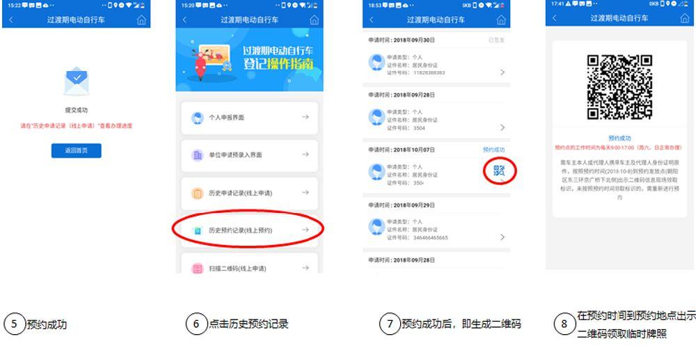 北京电动车临时标识线上预约现场申领操作步骤