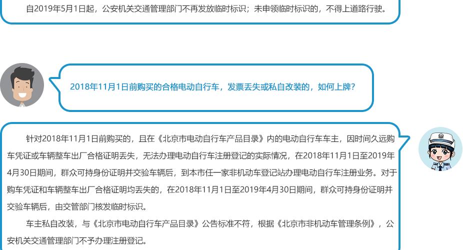 北京超标电动车过渡期上牌申领流程(办理时间地点操作步骤)