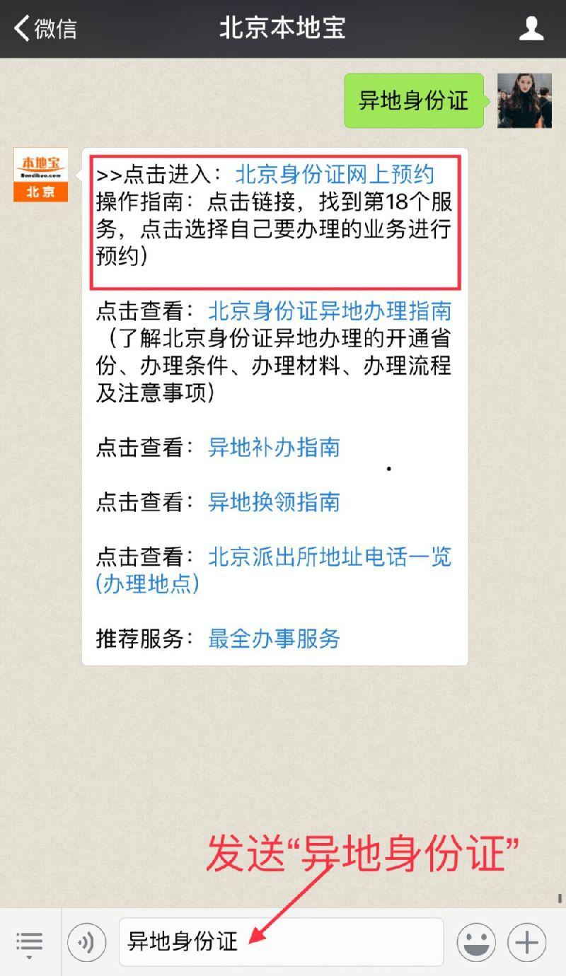 月最低工资标准_北京补换身份证办理指南(办理条件+异地办理+办理地点)- 北京 ...