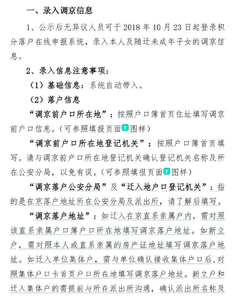北京积分落户人员户口迁移及档案调动办理说明