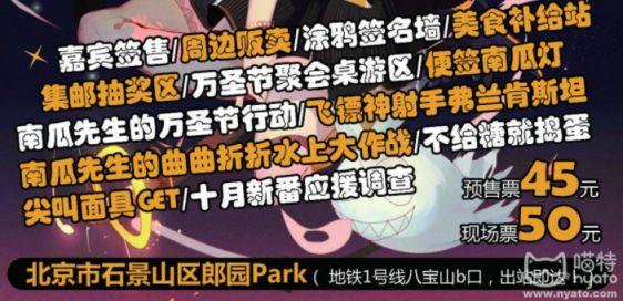2018北京良阅二次元万圣节游园会时间、地点及门票
