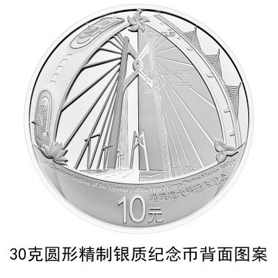 港珠澳大桥通车银质纪念币