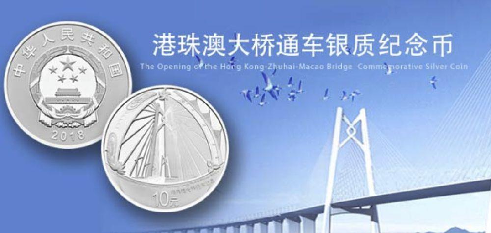 港珠澳大桥通车银质纪念币题材背景