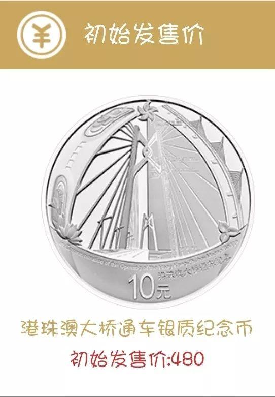 港珠澳大桥通车银质纪念币购买渠道及发行价格公布