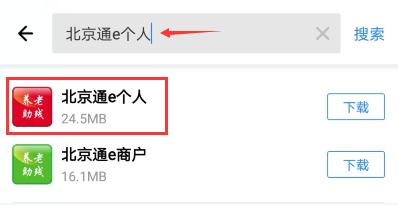 中通快递查询_北京通e个人app下载方法及使用功能介绍- 北京本地宝