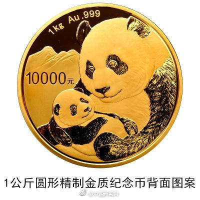 2019熊猫金银纪念币发行时间