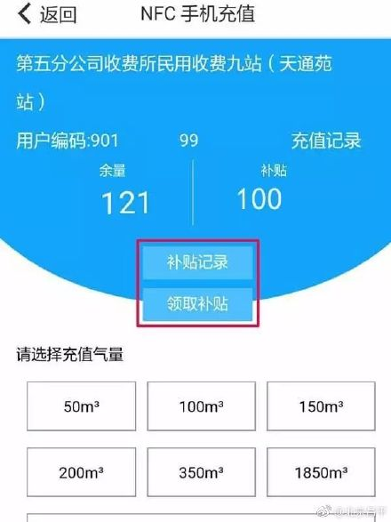 2018北京采暖补贴APP申报流程