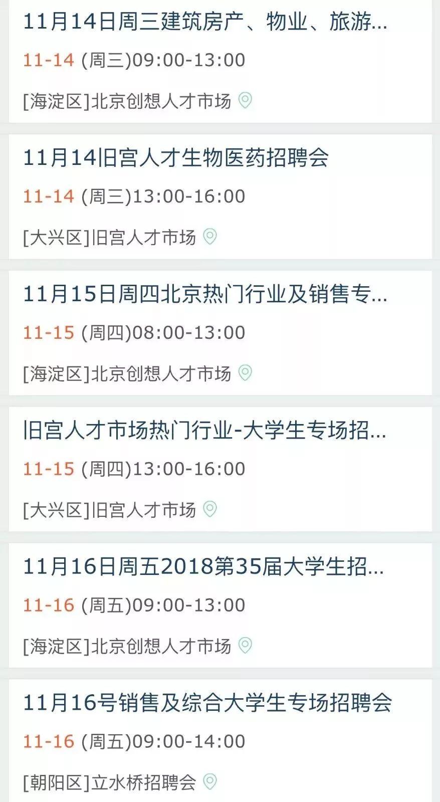 2018北京11月招聘会预告详情