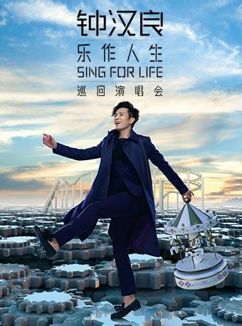 2018钟汉良巡回演唱会北京最终场(时间 地点 门票 交通)