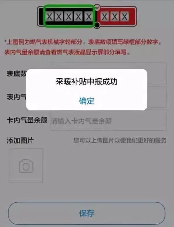 2018-2019北京自采暖补贴申报表底数时间及申报流程