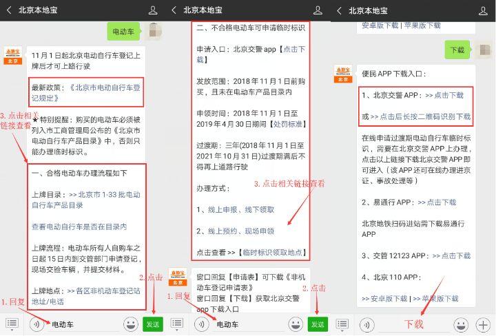 11月1日起北京电动车临时标识办理,半小时发出1900张