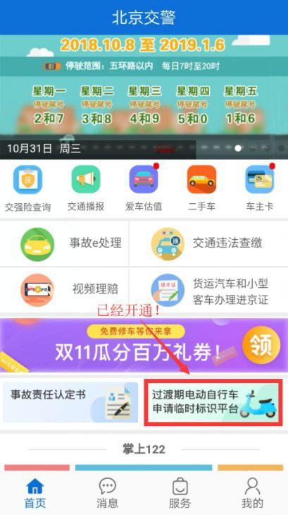 """北京交警APP""""过渡期电动自行车申请临时标识平台""""正式上线"""