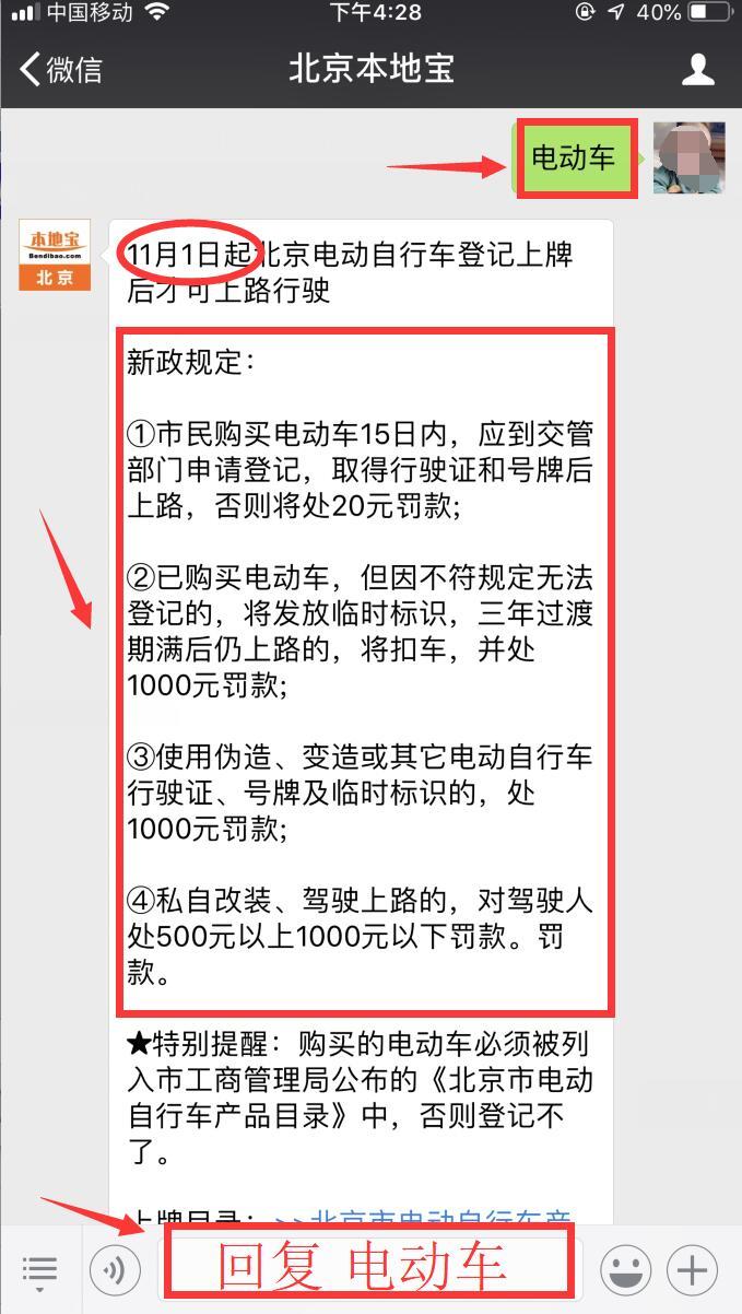 11月起北京超标电动车临时标识在线申请入口