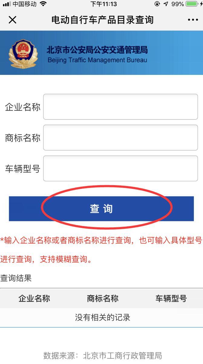 北京电动自行车产品目录查询方式入口
