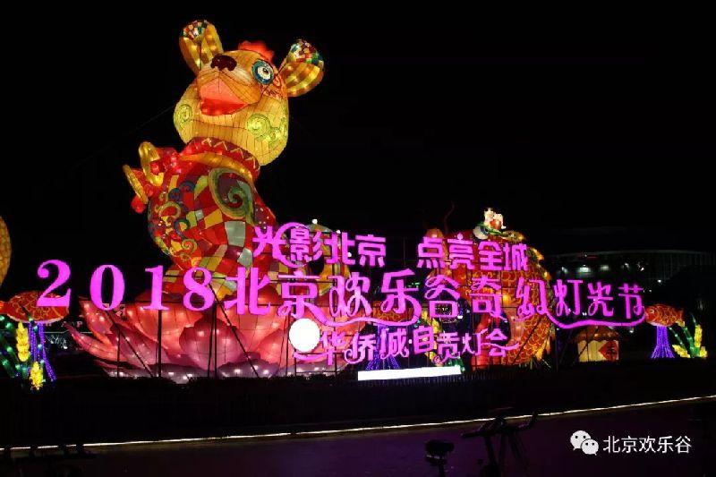 2018北京欢乐谷元宵奇幻灯光节时间看点及购票入口