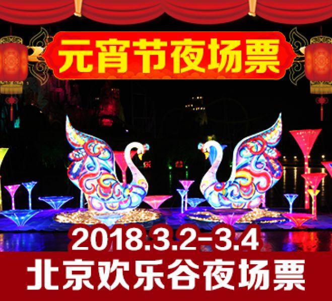 2018年北京元宵节哪里可以赏花灯?这三大灯会一定要去看