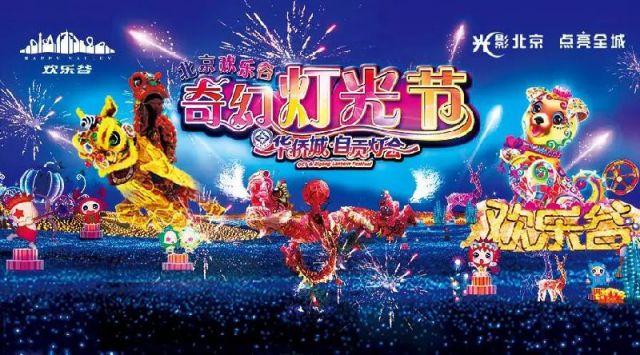 2018北京欢乐谷灯光节元宵节特价夜场门票购票入口