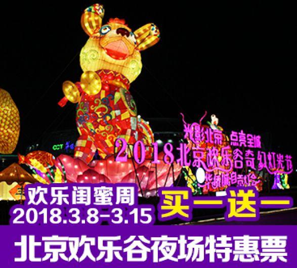 2018北京欢乐谷三八节活动门票买一送一特惠(日场220元+夜场150元)