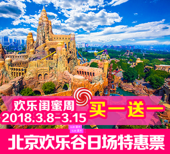 2019北京欢乐谷三八节门票99元特惠活动详情