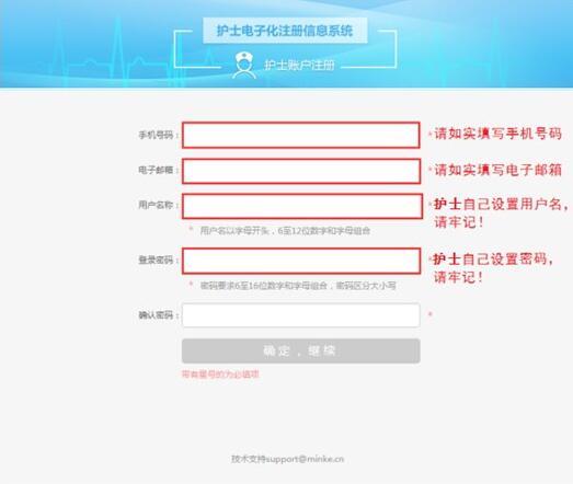2018护士电子化注册信息系统登录入口
