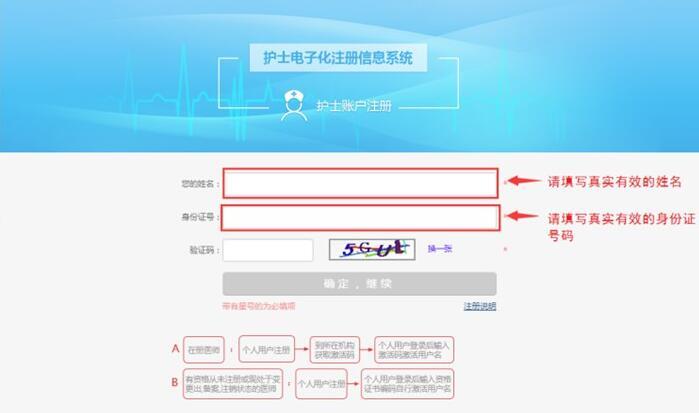 2018护士电子化注册账号流程