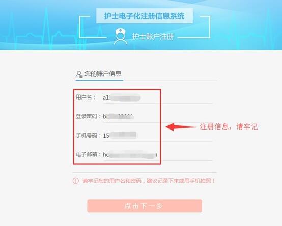 2018护士电子化注册信息系统界面