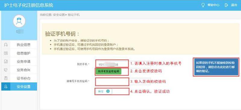 2018护士电子化注册信息系统账号激活